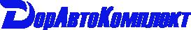 ДорАвтоКомплект лого